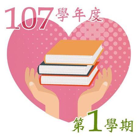 分類圖片 107學年度第一學期