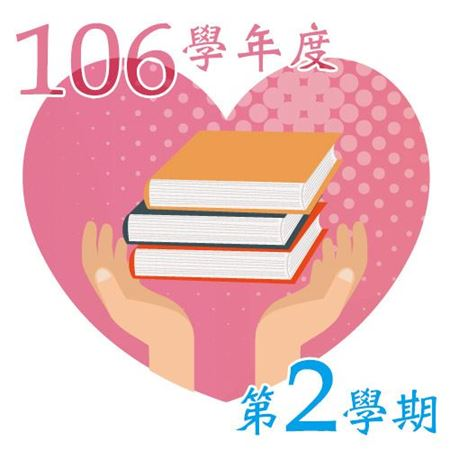 Picture for category 106學年度第二學期