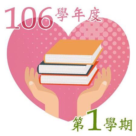分類圖片 106學年度第一學期