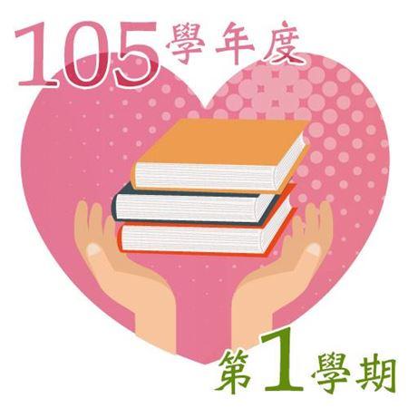 分類圖片 105學年度第一學期
