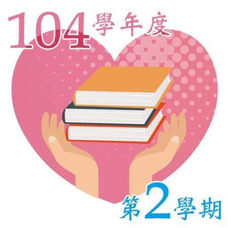 Picture for category 104學年度第二學期