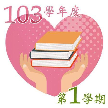 分類圖片 103學年度第一學期