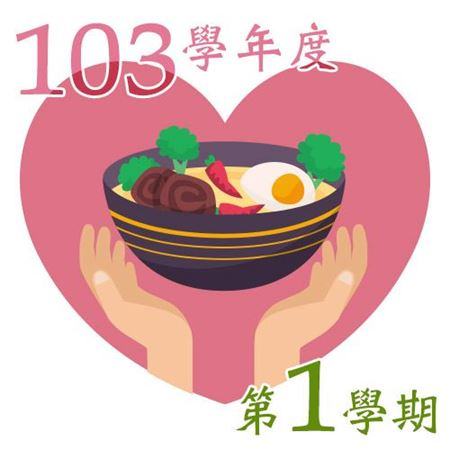 Picture for category 103學年度第一學期