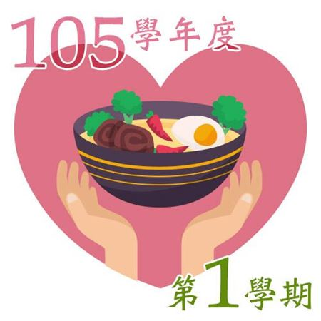 Picture for category 105學年度第一學期