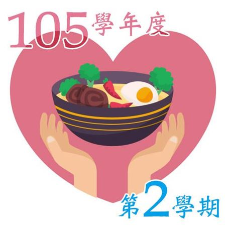 Picture for category 105學年度第二學期