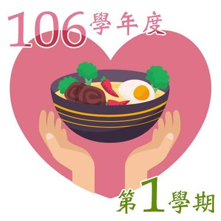 Picture for category 106學年度第一學期