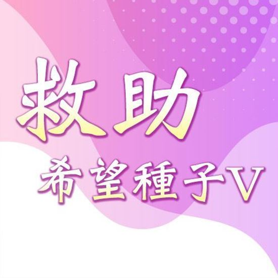 Picture of 【已截止】救助希望種子V