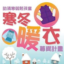 圖片 寒冬暖衣-捐助20000