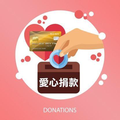 圖片 線上捐款