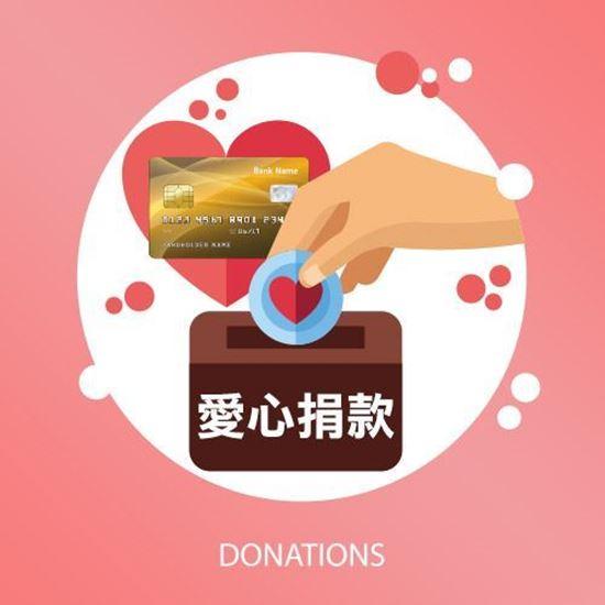 图片 線上捐款