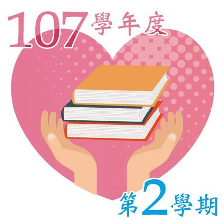 Picture for category 107學年度第二學期