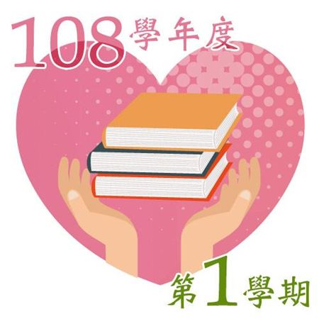 Picture for category 108學年度第一學期