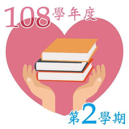 Picture for category 108學年度第二學期