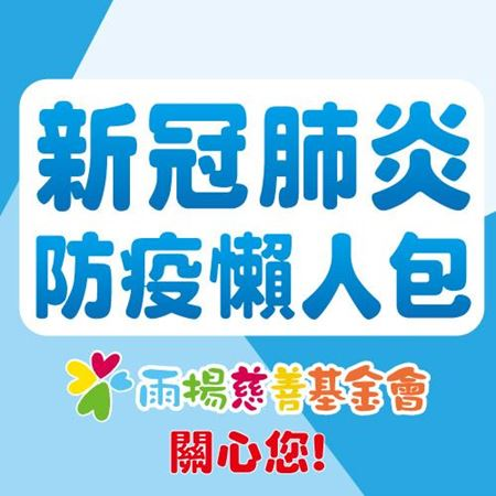 Picture for category 新冠肺炎防疫懶人包