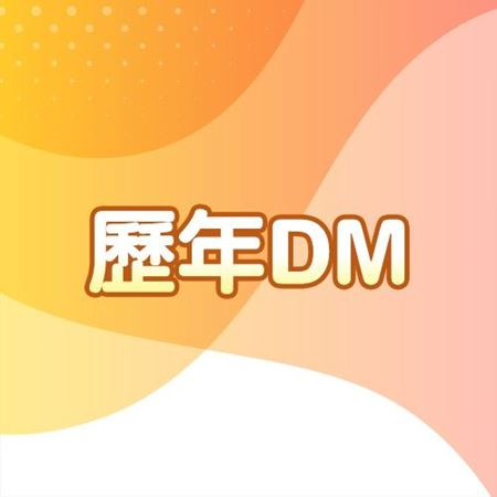 Picture for category 歷年DM
